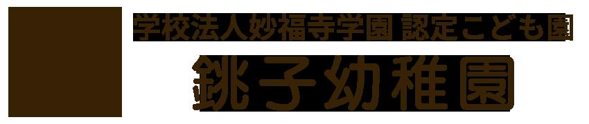 学校法人妙福寺学園 認定こども園 銚子幼稚園